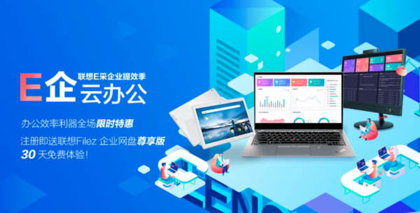 联想E企云办公促销活动来袭 开启企业效率加速器