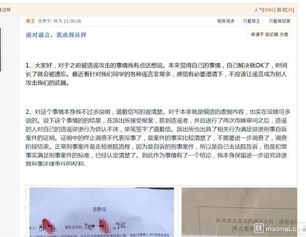 阿里P9员工PUA骗炮事件反转:造谣者被抓道歉 当事人:不过多占用公共资源