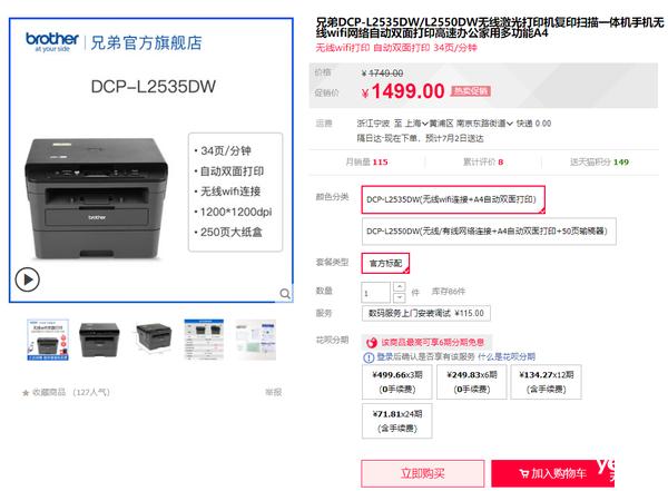 手机随心畅打,兄弟DCP-L2535DW黑白激光一体机售价1499元