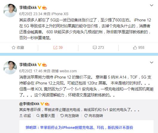 李楠力挺苹果!iPhone 12 5G成本上涨若能守住价格 不送充电器也真香