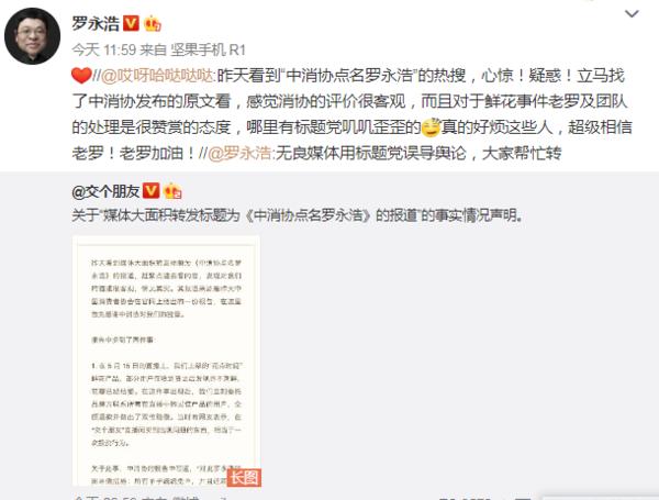 """罗永浩再回应""""被中消协点名"""":报告属实 感谢监督 竭力避免翻车事故"""