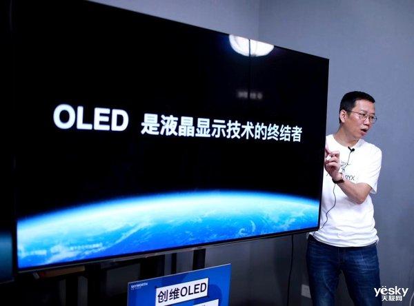 """创维电视王海携手吴晓波""""新国货首发""""  创维S81自发光智能电视玩转硬核黑科技"""