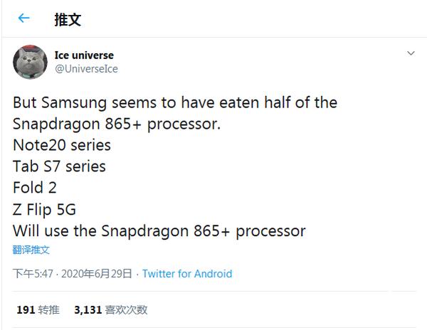 爆料三星拿下一半骁龙865 Plus芯片订单,8月或有四款新品发布