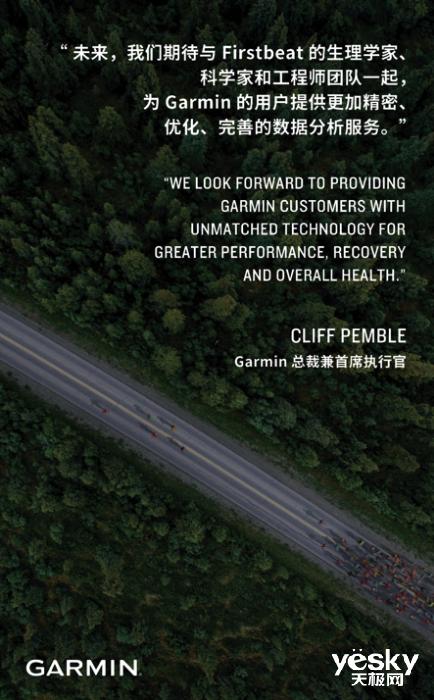 Garmin收购运动和健康生理数据分析的领先提供商Firstbeat Analytics