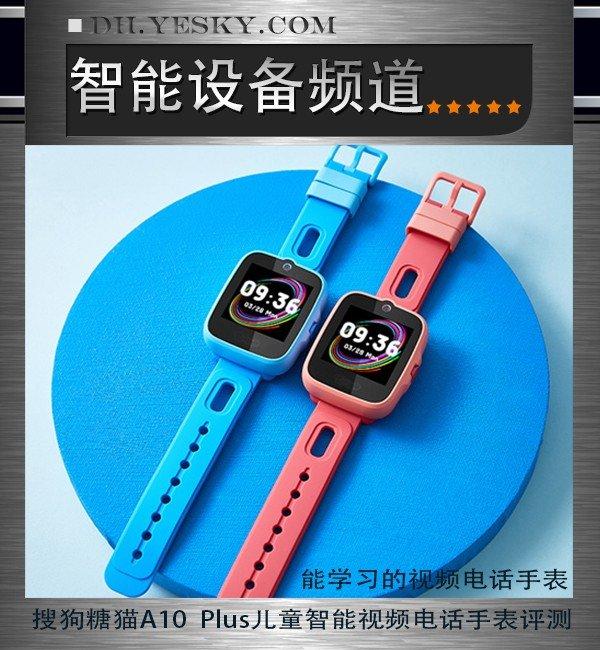 能�W�的��l��手表  搜狗糖�A10 Plus�和�智能��l��手表�u�y