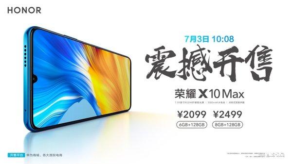 首款7.09��5G大屏手机开售,荣耀X10 Max现货热销中