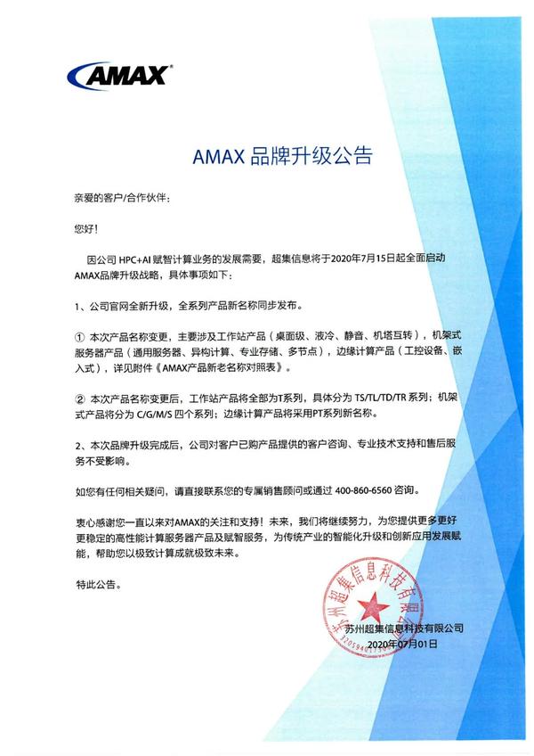 AMAX品牌升级公告