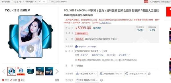价格坚挺 TCL・XESS旋转智屏5999元