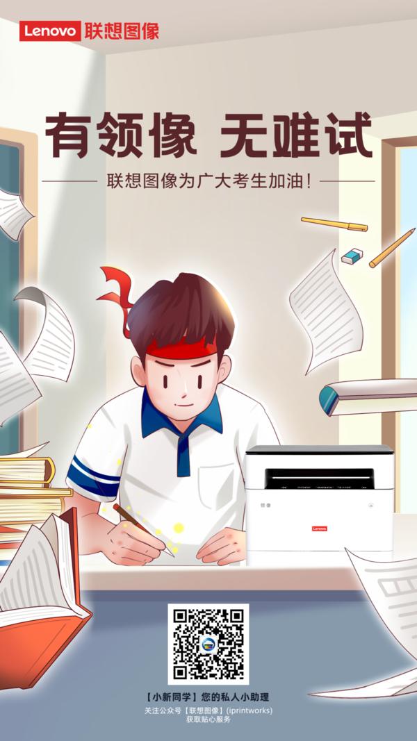 联想领像打印机 携手高考学子奏响冲刺集结号