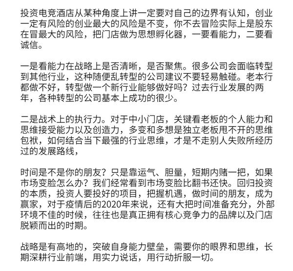 DXRACER迪锐克斯恭祝温创电竞酒店生意兴隆
