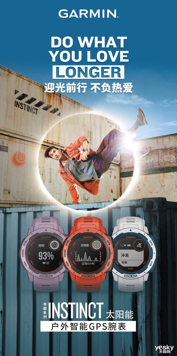 革命性的强劲续航和全新运动模式, GARMIN佳明发布多款太阳能户外运动手表