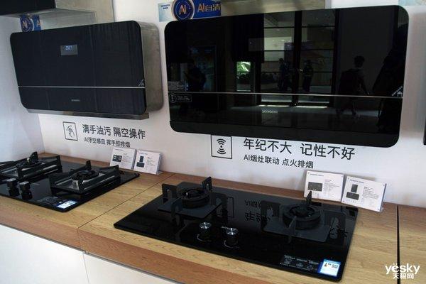 创维厨电召开博鳌千人峰会 发布第三代薄镜烟机