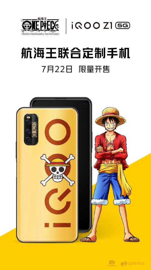 iQOO Z1航海王限量版7月22日正式开卖!