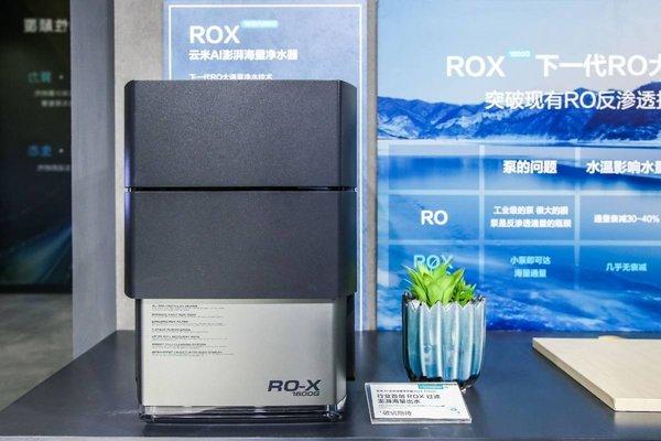 大通量直滤直饮 云米AI澎湃海量净水器ROX(1600G)