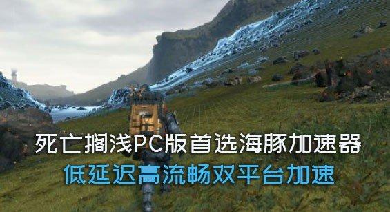 死亡搁浅PC版今天上线steam  海豚加速器专线流畅支持