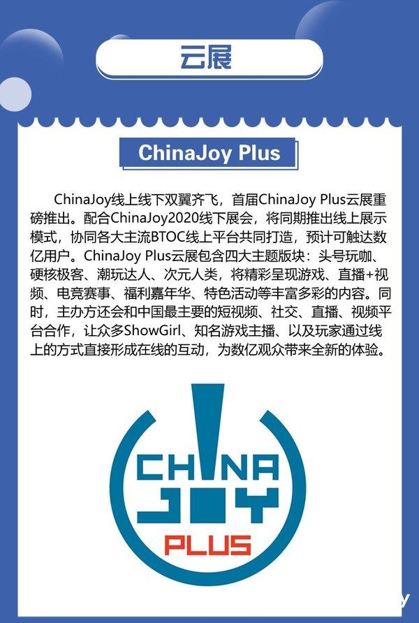 2020年第十八届ChinaJoy展前预览(综合信息篇)正式发布!
