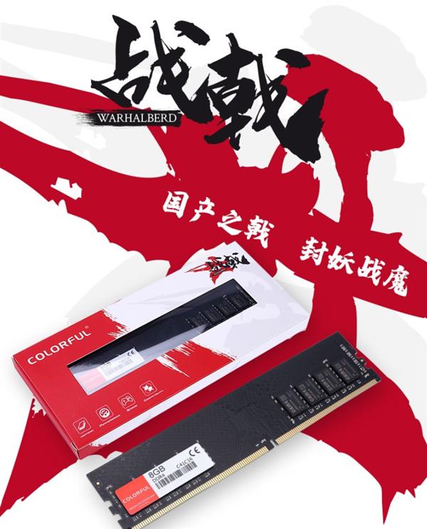 七彩虹战戟系列DDR4内存上市:8G售199元