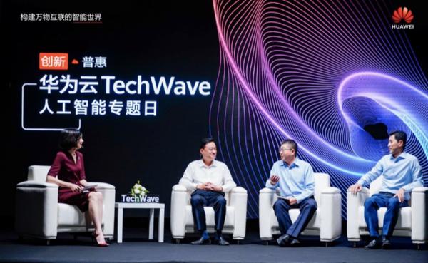 TechWave:华为云EI聚焦三大基础研究创新