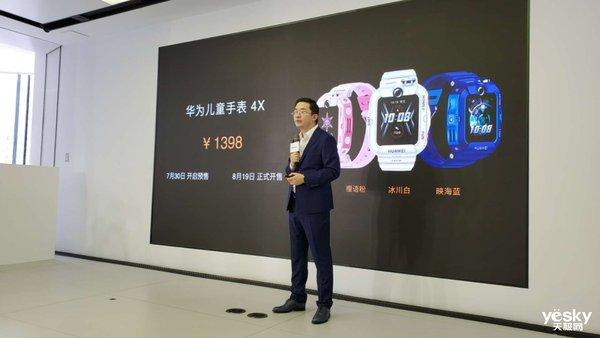 华为在京召开全场景发布会 连发多款生态新品