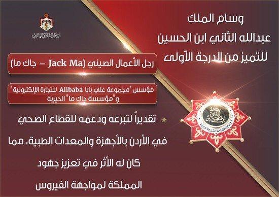 马云被授予全国最高荣誉奖章!约旦国王表彰其善心和慷慨