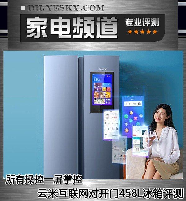 所有操控一屏掌控云米互联网对开门458L冰箱评测