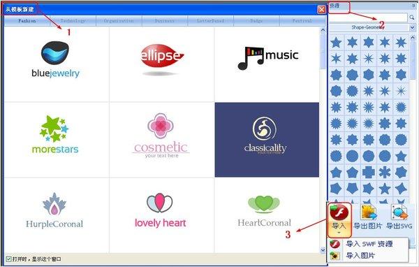 哪个logo设计软件好用?硕思logo设计师绝对的首选
