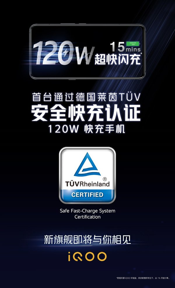 iQOO登陆ChinaJoy, 120W超快闪充旗舰新机惊艳亮相