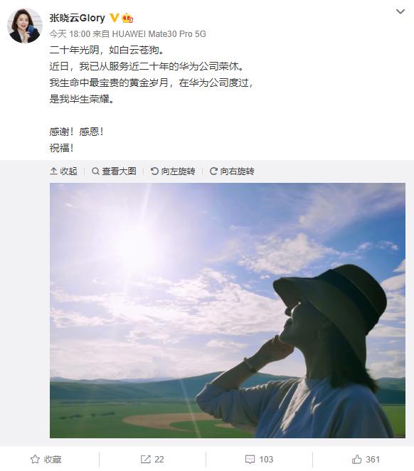 华为消费者业务CMO张晓云宣布退休:服务华为20年是毕生荣耀
