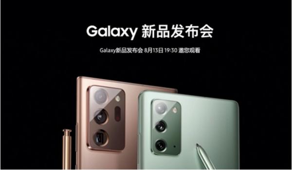 三星Galaxy Note20系列国行版发布在即 你们的年度机皇上线