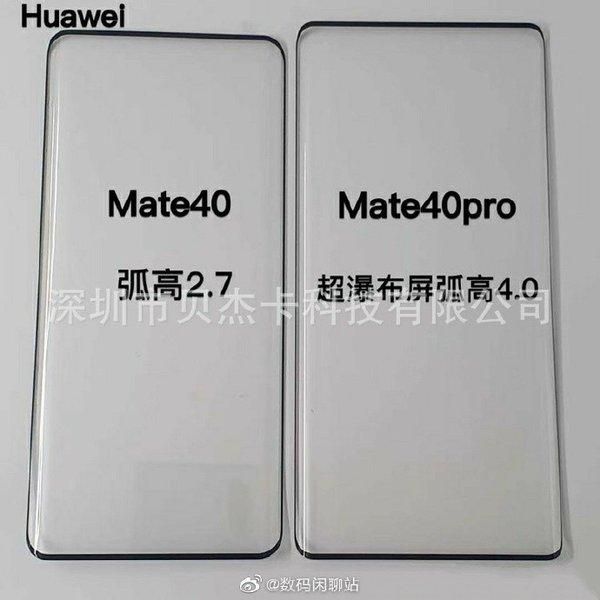 华为Mate 40/Pro钢化膜曝光:全系曲面屏 Pro版仍是瀑布屏1