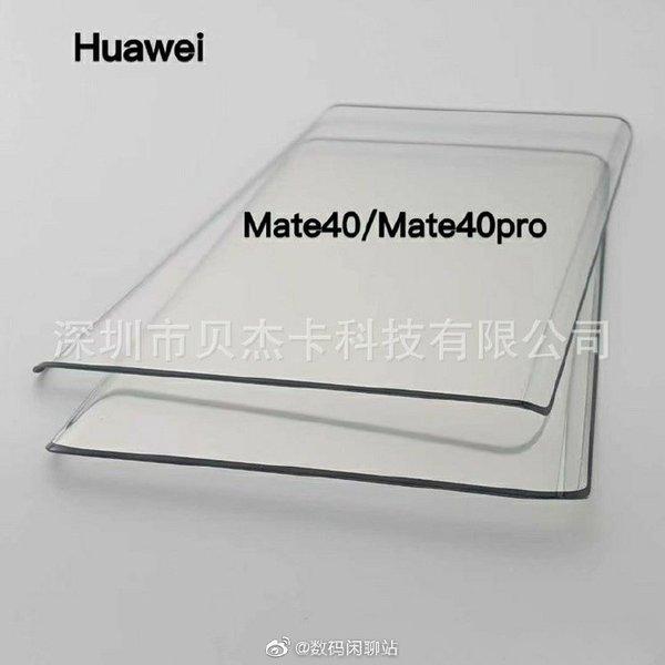 华为Mate 40/Pro钢化膜曝光:全系曲面屏 Pro版仍是瀑布屏