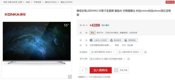 视频聊天、安防监控 中端AI电视康佳LED55K2