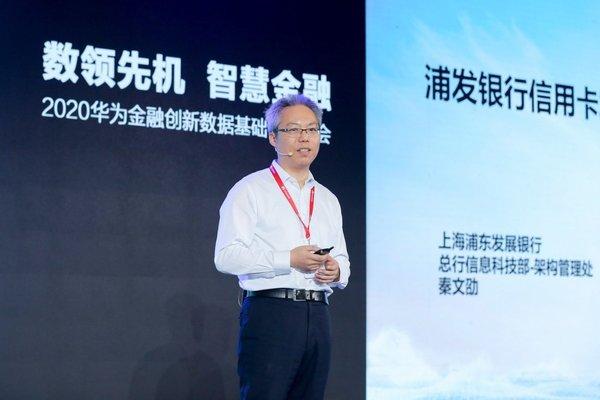 数领先机,智慧金融  2020华为金融创新数据基础设施峰会成功举办