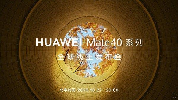 华为Mate 40发布会更多新品曝光:首次揭秘麒麟9000