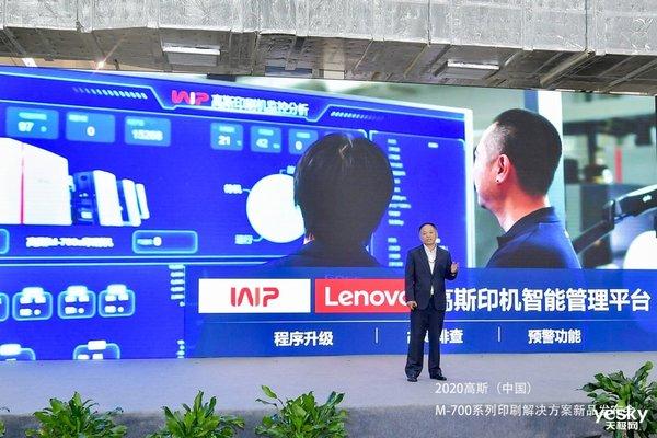 联想边缘计算解决方案助力高斯(中国)智能化转型升级, 开启印刷澳门银河平台注册智能化变革