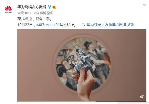 华为公布Mate40系列最新宣传片:触动,无需触碰