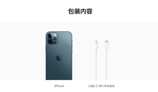 苹果iPhone 12不再赠送充电器 中国配件厂笑了:需求暴涨