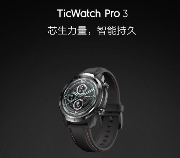 出�T����TicWatch Pro 3���仁装l,即�⒁��I智能手表新潮流