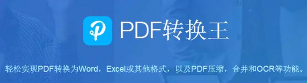 如何将多张图片转为PDF?PDF转换王快速转换技巧