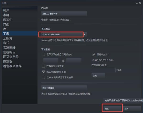 steam游戏下载速度太慢怎么办?巧用这两招轻松解决此问题!