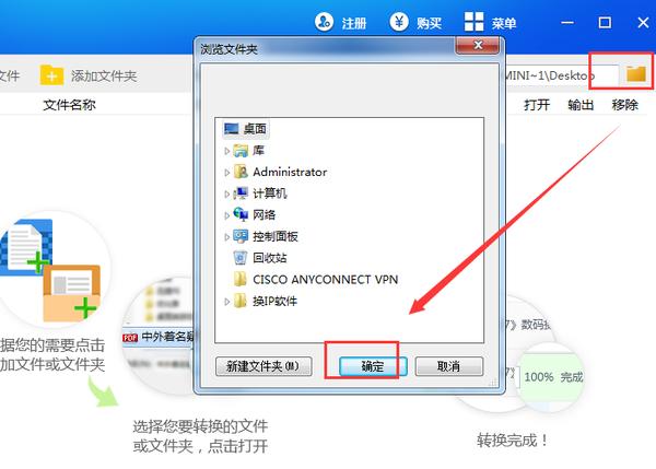 PDF转Word用哪个软件好?迅捷PDF转换器是个不错的选择
