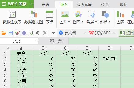 Excel�D表怎么制作��D?插入��D的四�N技巧!