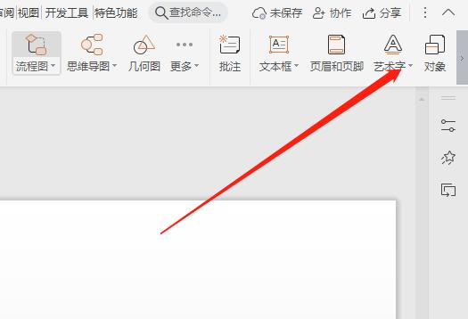 WPS�k公小技巧:PPT插入Excel表格的三�N方法
