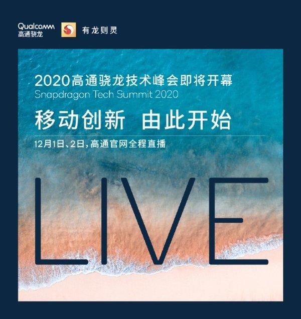 ���875�砹�,高通正式官宣2020���技�g峰���⒂�12月1日�_幕