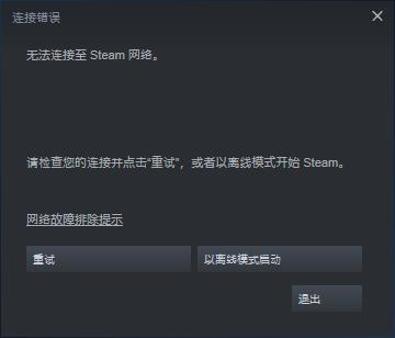 """玩游戏时提示""""无法连接至steam网络""""怎么回事?steam网络连接处理方法介绍"""