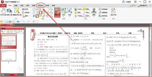 PDF文�n中的水印怎么去除?PDF去水印方法介�B