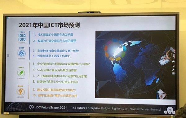 疫情加速数字化转型 中国ICT市场将迎来哪些新变化?