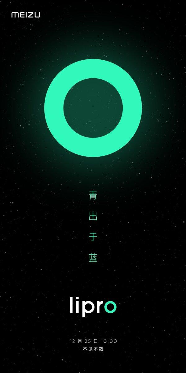 魅族Lipro智能家居新品�l布��定�n:2021年1月5日亮相