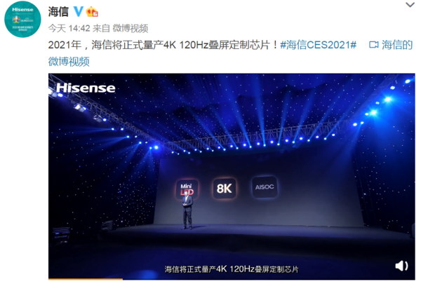 CES 2021:海信�⒘慨a行�I首�w4K120Hz�B屏定制芯片