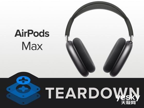iFixit�l布AirPods Max拆解:�碗s到不像耳�C